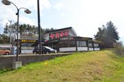 会津若松市河東町ソースカツ丼、ラーメン「十文字屋」